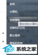 技术员演示win10同步时间功能关闭_win10关闭同步时间功能的方法?