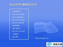 大地系统Windows xp 青年装机版 2020.01