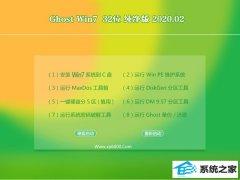 大地系统Win7 32位 电脑城纯净版 v2020.02