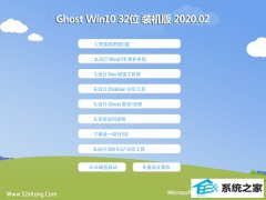 大地系统Window10 32位 修正装机版 v2020.02