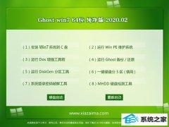 大地系统Win7 64位 官网纯净版 v2020.02