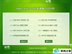 大地系统Win7 推荐装机版64位 v2020.03