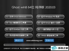 大地系统Ghost Win8.1 64位 尝鲜纯净版 v2020.03