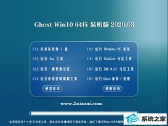 大地系统Ghost Win10 64位 专用装机版 v2020.03