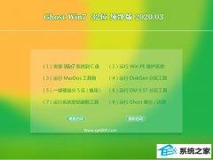 大地系统Windows7 旗舰纯净版32位 v2020.03