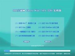 999宝藏网Win7 大师装机版 2021.04(32位)