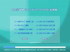 999宝藏网Windows7 免费装机版64位 2021.04
