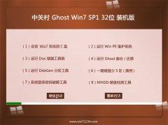 中关村Ghost Win7 32位 推荐装机版 2021.04