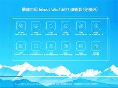 雨林木风Win7 特别装机版 2021.04(32位)