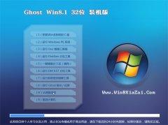 通用系统Win8.1 32位 超纯装机版 2021.04