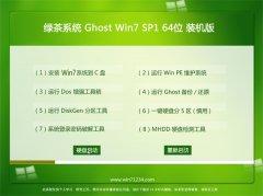 绿茶系统Win7 专业装机版64位 2021.04
