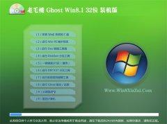 老毛桃Win8.1 2021.04 32位 精致装机版