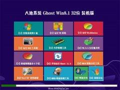 大地系统Ghost Win8.1 32位 纯净装机版 2021.04