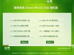 绿茶系统Win10 绿色装机版32位 2021.04