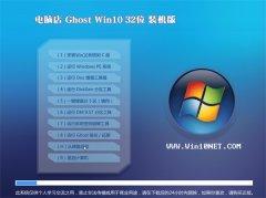电脑店Windows10 32位 电脑城装机版 2021.04