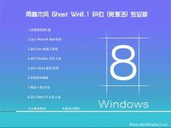 雨林木风Win8.1 2021.04 64位 清爽装机版