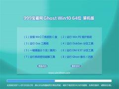 999宝藏网Windows10 64位 可靠装机版 2021.04