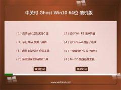 中关村Windows10 64位 青春装机版 2021.04