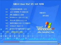电脑公司Win7 64位 经典纯净版 2021.04
