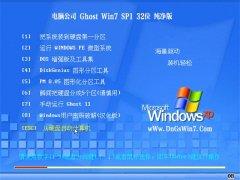 电脑公司Windows7 体验纯净版32位 2021.04