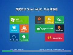 深度技术Win8.1 32位 精致纯净版 2021.04