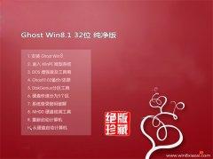 通用系统Win8.1 2021.04 32位 推荐纯净版