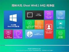 雨林木风Windows8.1 2021.04 64位 最新纯净版