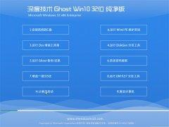 深度技术Windows10 精心纯净版32位 2021.04