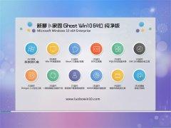 新萝卜家园Win10 64位 标准纯净版 2021.04