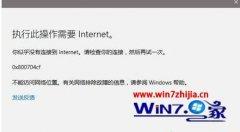 win7微软应用无法登录出现错误0*800704cf修复办法