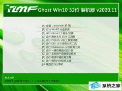 雨林木风Windows10 32位 万能装机版 2020.11